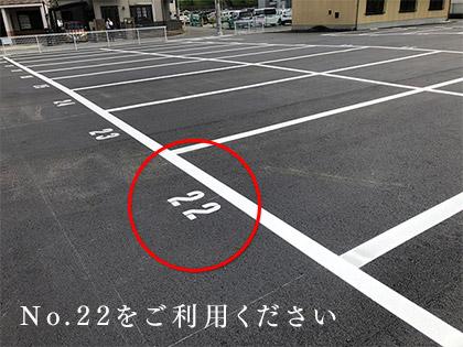 専用駐車場のご案内4